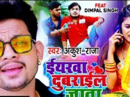 हमरो ईयरवा दुबराईल जाता जी - Ankush Raja Latest Superhit Album Song 2020 Bhojpuri