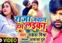Bhojpuri Video Song   Rakesh Mishra New Song   Raja Jawan Hum Laika   Feat Akanksha Dubey राजा जवान हम लइका  