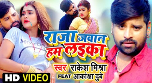 Bhojpuri Video Song | Rakesh Mishra New Song | Raja Jawan Hum Laika | Feat Akanksha Dubey राजा जवान हम लइका |